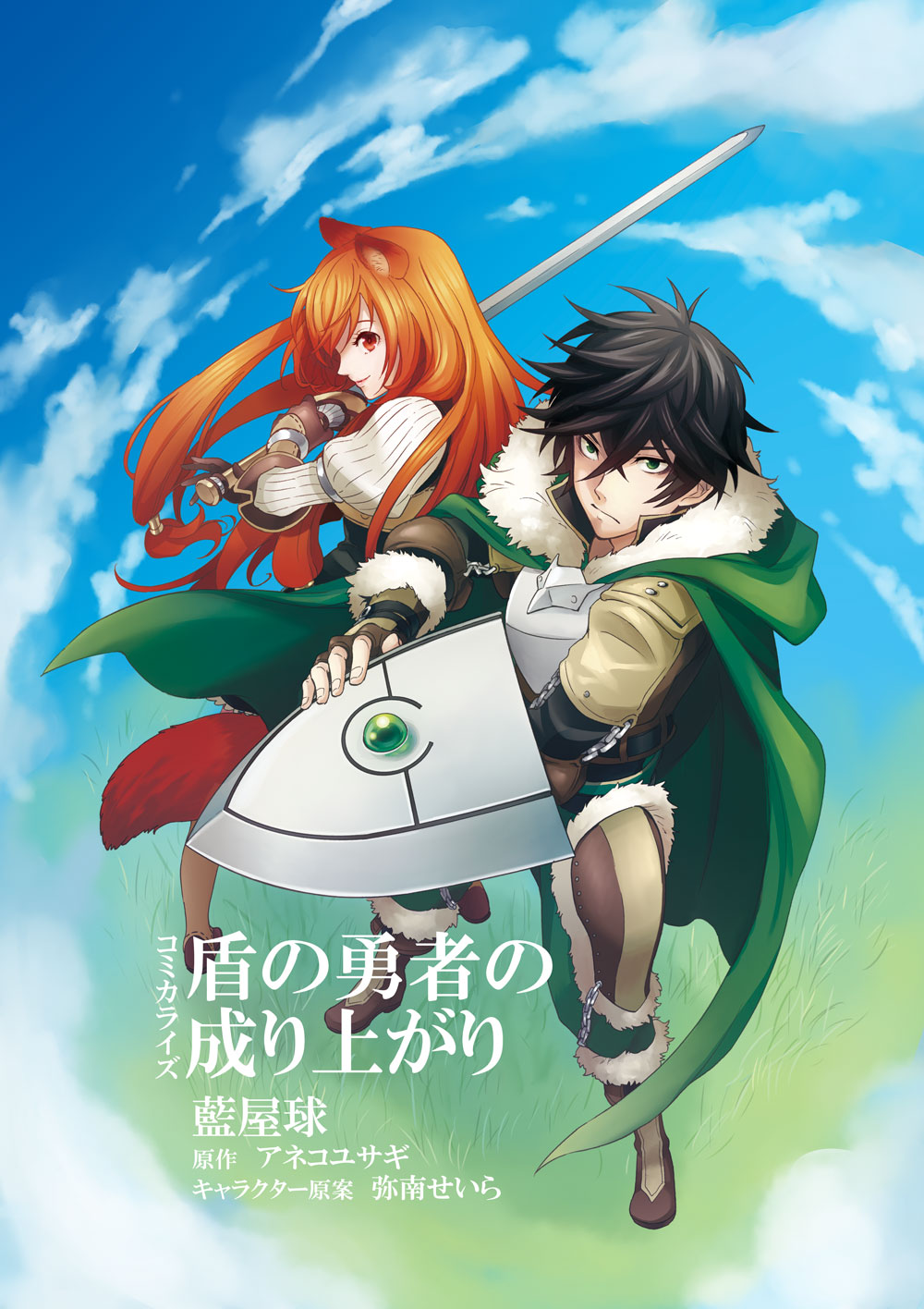 List of Web Novel Arcs | The Rising of the Shield Hero Wiki