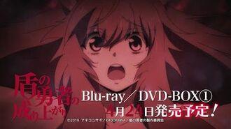 TVアニメ『盾の勇者の成り上がり』BD&DVD発売決定