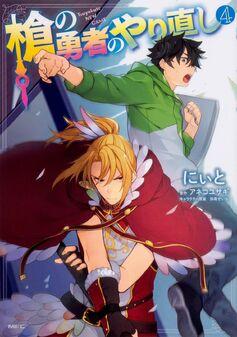 Yari no Yuusha no Yarinaoshi Manga Cover 4