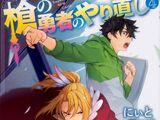 RSH Manga Volume 4