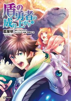 Manga Vol 13 JP