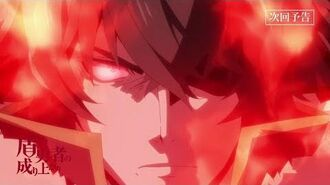 TVアニメ『盾の勇者の成り上がり』第20話「聖邪決戦」予告【WEB限定】
