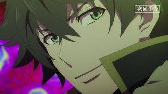 TVアニメ『盾の勇者の成り上がり』第25話「盾の勇者の成り上がり」予告【WEB限定】