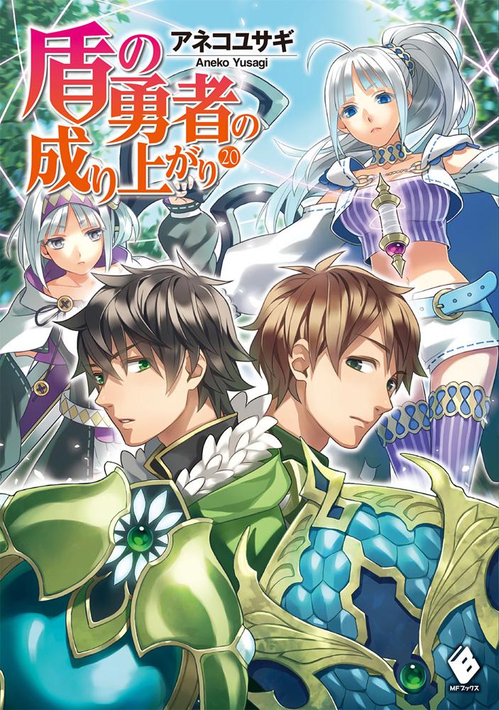 Light Novel Volume 20 | The Rising Of The Shield Hero Wiki