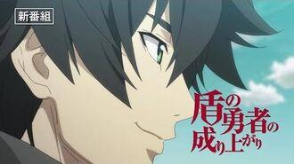 TVアニメ『盾の勇者の成り上がり』番宣CM