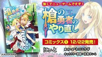 【公式PV】『槍の勇者のやり直し』コミックス1巻 12 22発売!