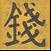 Japanese House i16 Japanese Symbol