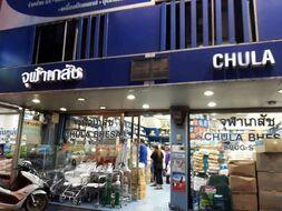 ChulaMDPharmacy003