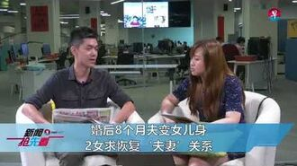 Lianhe Zaobao Couple challenges annulment of marriage after husband's sex change