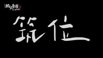筑位SHe 台灣短片輯 2016 酷兒影展TIQFF