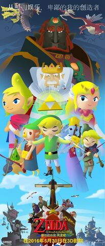 File:The Wind Waker Movie Chinese Poster.jpg