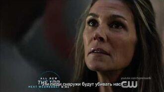 Сотня 4 сезон 11 серия промо на русском
