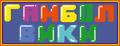 Миниатюра для версии от 15:55, мая 27, 2013