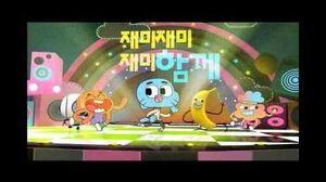 Cartoon Network Korea The Amazing World Of Gumball Promo