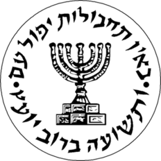 Official Mossad logo