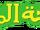 Sahat al-Marah
