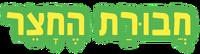 Chavurat heChatzer Logo