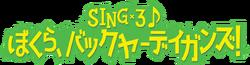 Sing×3♪ぼくら、バックヤーディガンズ! - Logo