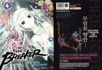 Volume 04 (The Breaker)