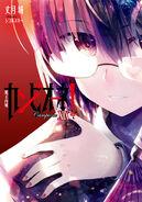 Kuchie-001