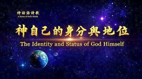讚美詩歌《神自己的身分與地位》全能上帝掌管萬有