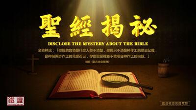 福音電影《聖經揭袐》海報圖