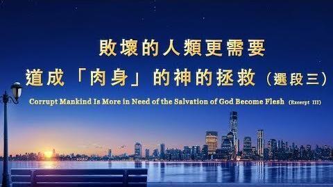 末世基督的說話《敗壞的人類更需要道成「肉身」的神的拯救》選段三