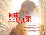 《何處是我家》入圍國際基督教電影節 主辦方:世界需要這樣的電影