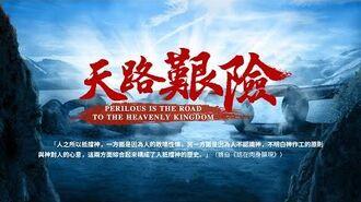 福音電影 神是我的磐石我的拯救《天路艱險》預告片