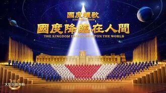 基督教會大型合唱專輯《國度禮歌 國度降臨在人間》敬拜讚美詩歌-0