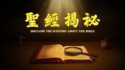基督教會電影《鐵證——聖經揭祕》揭開聖經的內幕
