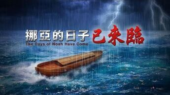 上帝對人類的末日警示《挪亞的日子已來臨》
