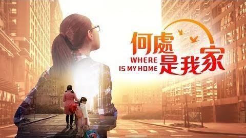 基督教會電影《何處是我家》神給了我一個幸福的家