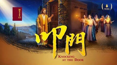 福音電影《叩門》如何迎接主來