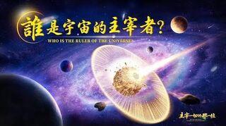 合唱特輯紀錄片《主宰一切的那一位》之探祕宇宙篇【預告片】-0