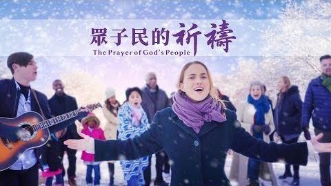 基督教會讚美詩歌《眾子民的祈禱》活在神愛中【MV】-0