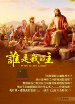 基督教會電影《誰是我的主》