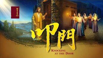 主已來到《叩門》基督徒迎接到主的再來 預告片
