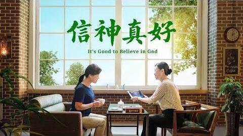 基督教會見證電影《信神真好》追求什麼才能獲得幸福人生