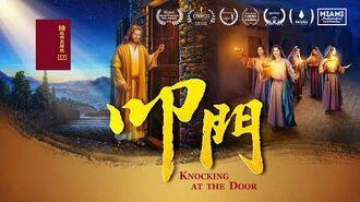 福音電影《叩門》基督徒迎接到主的再來【預告片】