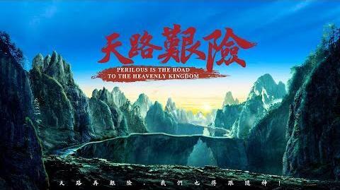 基督教會電影《天路艱險》神在末世如何成全一班得勝者