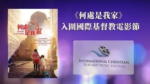 《何處是我家》入圍國際基督教電影節 主辦方:世界需要這樣的電影-3