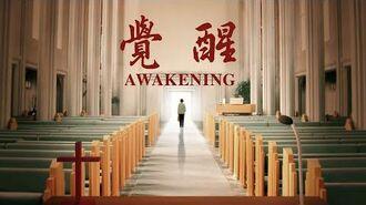 福音見證電影《覺醒》上帝使我的靈魂甦醒-0