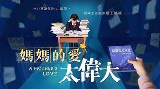 2019福音電影《媽媽的愛太偉大》如何正確教育孩子【預告片】