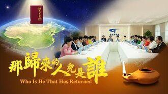 福音電影《那歸來的人兒是誰》喜迎主耶穌的重歸【預告片】-0