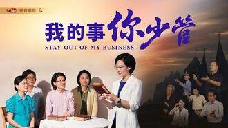 基督教會電影《我的事你少管》搬開天國路上的絆腳石