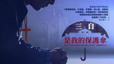 福音微電影《三自是我的保護傘》海報
