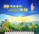 主在中國顯現 讚美合唱 第十六輯 稱頌末世基督國度的君王