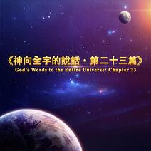 聖靈的說話《神向全宇的說話・第二十三篇》【粤語】