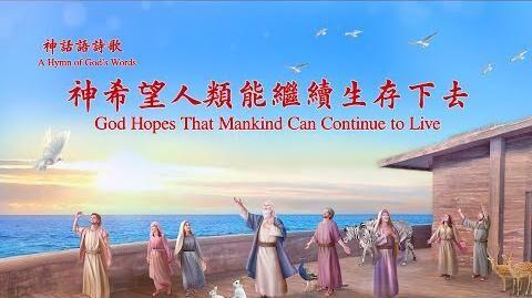 基督教會詩歌《神希望人類能繼續生存下去》神一直牽掛著人類